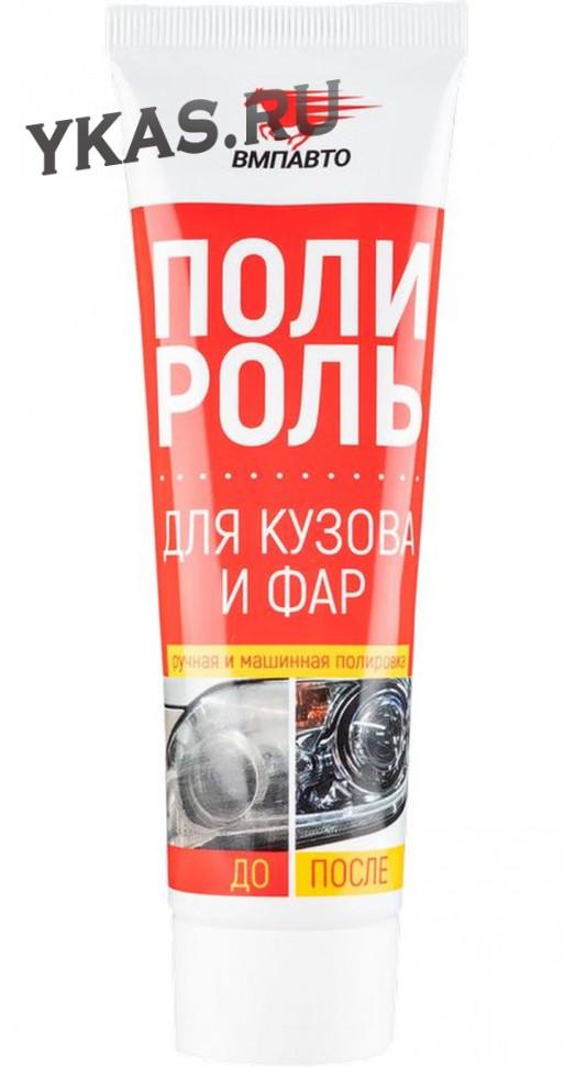 VMPAUTO  Полироль для кузова и фар туба 100мл
