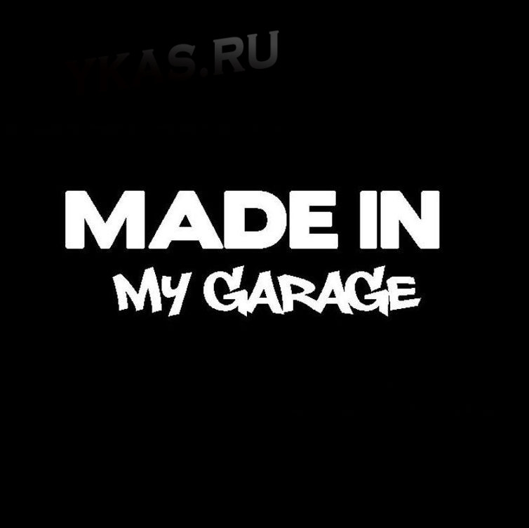 "Наклейка ""MADE IN my garage""  18x6см.  Белый"