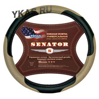 Оплетка на руль   SENATOR  Texas - M, Бежевый (кожа) перфорация