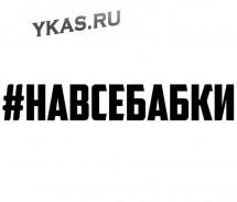 """Наклейка """"#НАВСЕБАБКИ""""  3x20см. Черный"""