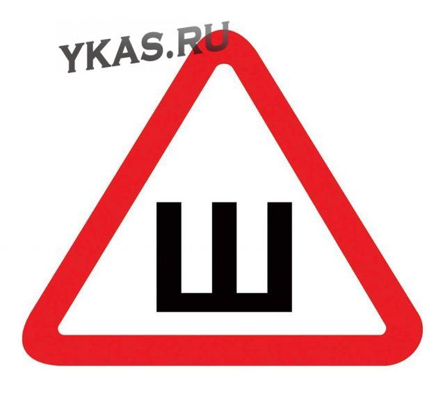 Наклейка   Шипы  (20х20 см) ГОСТ Большая