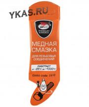 VMPAUTO  MC-1640  Смазка медная   5гр. стик-пакет