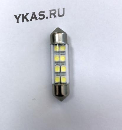 Маяк Cвет-од 12V  T11x36  8 SMD  (smd 3.5x2.8)  S8,5  (упак.10шт)  WHITE