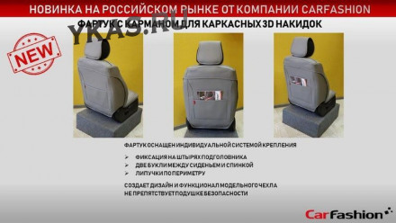 Фартук переднего сиденья с карманом  «PREMIUM»  Серый  2шт.
