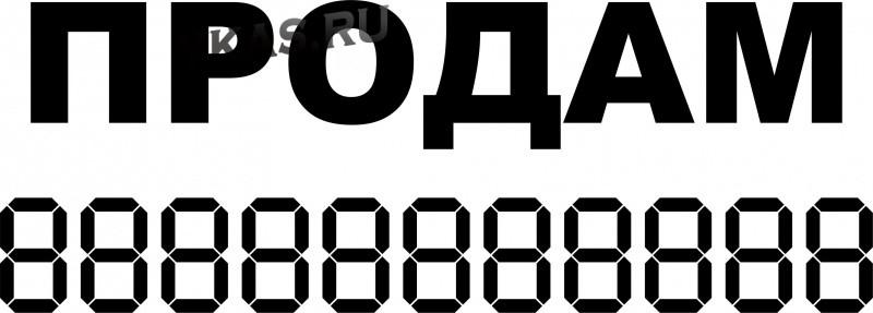 """Наклейка  """" ПРОДАЮ"""" (трафарет)  наружная ,белый цвет 14х33см."""