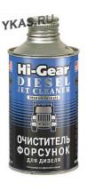 HG 3416 Очиститель форсунок для дизеля,325мл.