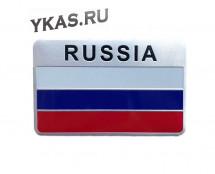 Наклейка 3D   флаг Russia (8x5см)