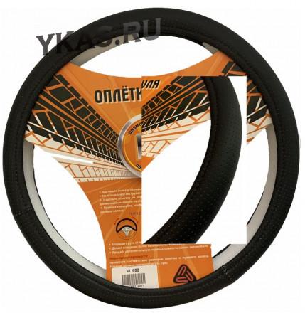 Оплетка на руль   PERFECT - М,  перфорированная экокожа Чёрный/Черный