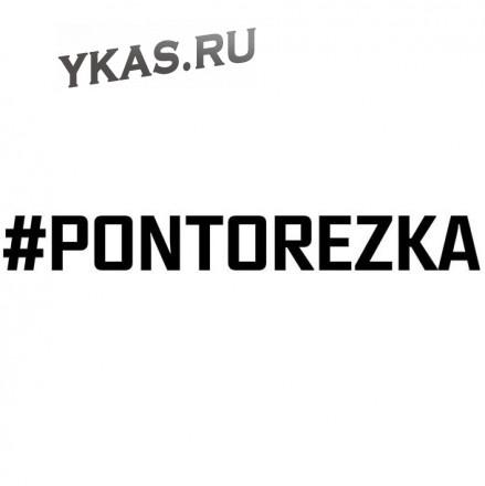 """Наклейка """"PONTOREZKA""""  9x30см. Черный"""