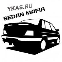 """Наклейка """"Sedan mafia 2115""""  15x19см. Белый"""