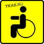 """Наклейка  """"ИНВАЛИД""""  15х15см"""