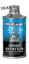 HG 3426 Суперантигель для дизтоплива,325мл.
