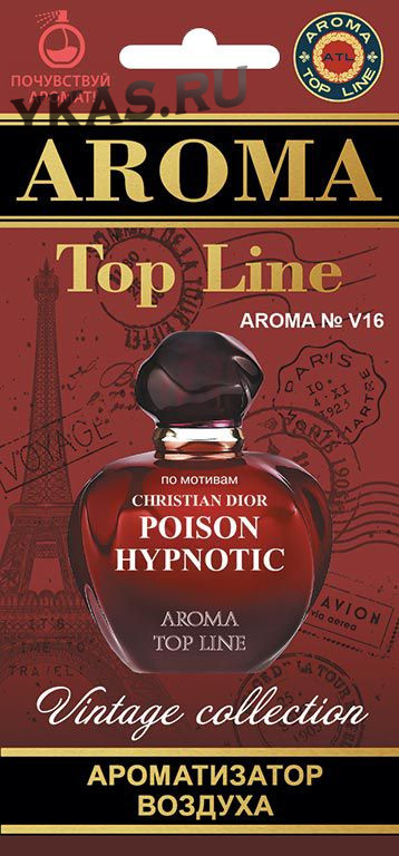 Осв.возд.  AROMA  Topline  Винтажная серия v16 Christian Dior Poison Hypnotic