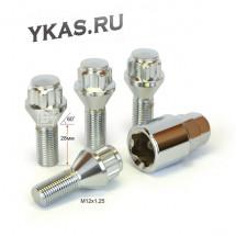 Секретные болты  М12x1,25 L=28мм конус, хром (ключ 17/19)