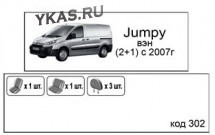 АВТОЧЕХЛЫ   Citroen  Jumpy (1+2) c 2007г-