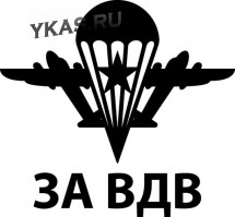 """Наклейка """"За ВДВ""""   (15*13см)  Черный"""