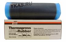 Сырая резина 0,8 мм. (0,5 кг.)_14909