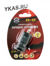 Адаптер в прикуриватель  KS  1USB (12/24V - 5V 3,1A)