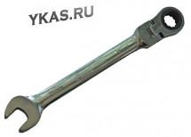 Инструмент HANS. Ключ комбинированный трещеточный с карданом 15мм