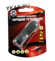 Адаптер в прикуриватель  KS  2USB (12/24V - 5V 2,1A / 1,0A)