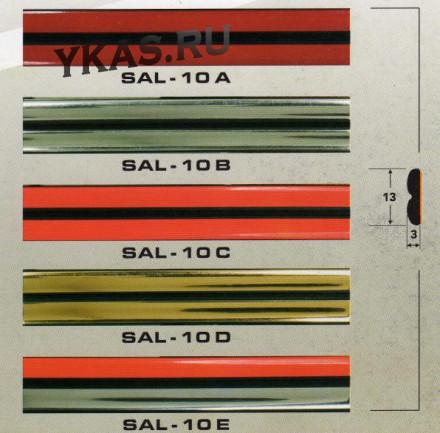 Молдинг Sal- 10 Е (100m)  (цена за 1метр)
