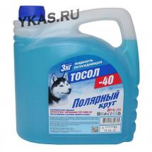 """Тосол  """"Полярный круг""""  А-40М 3 кг."""