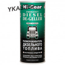 HG 4117 Размораживатель дизельного топлива (на 90 л топлива)