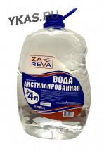 Вода дистиллированная  ZaReva 4л.