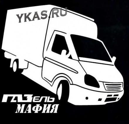 """Наклейка """"ГАЗель мафия""""  18x20см. Белый"""