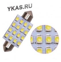 SOLAR  Свет-од  12V  T11x36  16 SMD 1210 C5W  SV8.5  WHITE