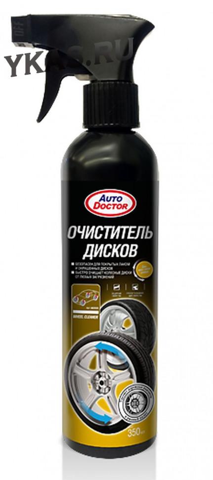 AD  Очиститель колесных дисков 350мл