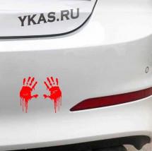 """Наклейка """"Руки""""  16х15см Красный"""