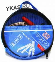 """Провода пусковые  200А  """"М5""""  2,2м  (прозрачная изоляция)  в сумке"""