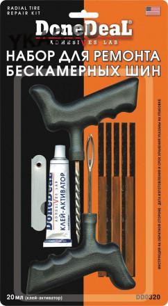 DD 0320 Набор для ремонта бескамерных шин  (нож,клей, 2шила, 5 шнурков)