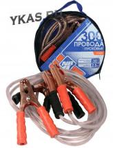 """Провода пусковые  300А  """"М5""""  2,5м  (прозрачная изоляция)  в сумке"""