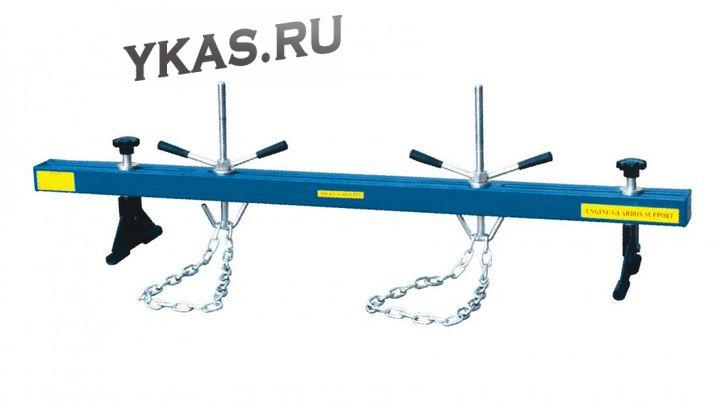 Мост для вывешивания двигателя с двумя захватами 0.5т,  1500мм