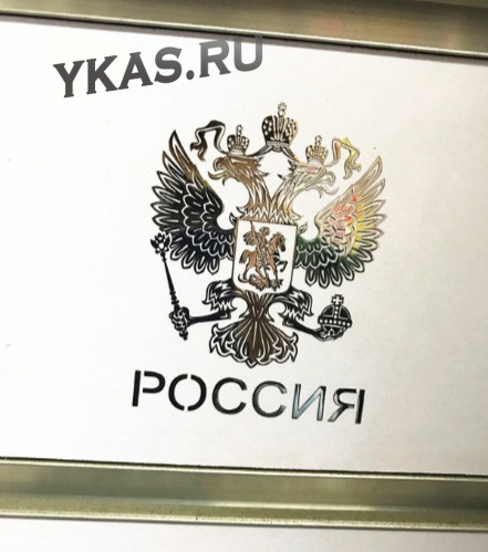 Наклейка  Герб России №2  4,5x6см (маленький) Серебро
