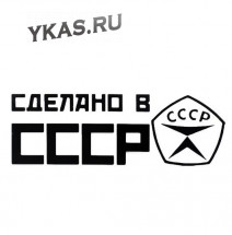 """Наклейка """"Сделано в СССР""""  20x7см.  Черный"""