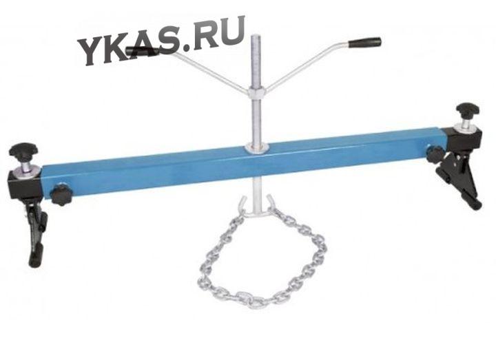 Мост для вывешивания двигателя телескопический 0,3т, 1000-1500мм