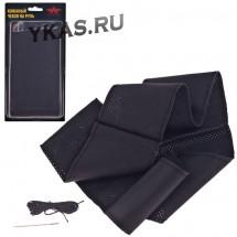 Оплетка на руль   Vitol   VSF68/3   S черная/обшиваемая/кожа/3 шва