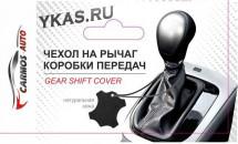 Чехол кулисы  КПП   Fiat Scudo/Peugeot Expert/Citroen Jumpy с 2007г., кожа, Черный
