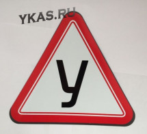 "Знак ""У-05"" односторонний на магнитном виниле"