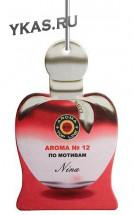 Осв.возд.  AROMA  Topline  Женская линия  №12   Nina Ricci Nina