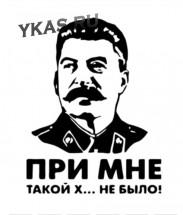 """Наклейка """"Сталин при мне...""""  15x8см.  Белый"""
