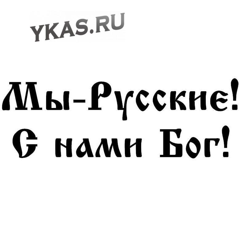"""Наклейка """"Мы-Русские! С нами бог!""""  8x24см. Белый"""