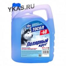 """Тосол  """"Полярный круг""""  А-40М 10 кг."""