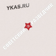 """Наклейка  (вырезанная) """"Советский разведчик"""" (10х90 см) белая"""