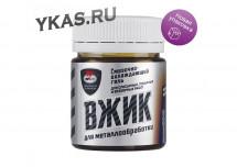 VMPAUTO  ВЖИК смазочно-охлаждающий гель для металлообработки 40мл. банка