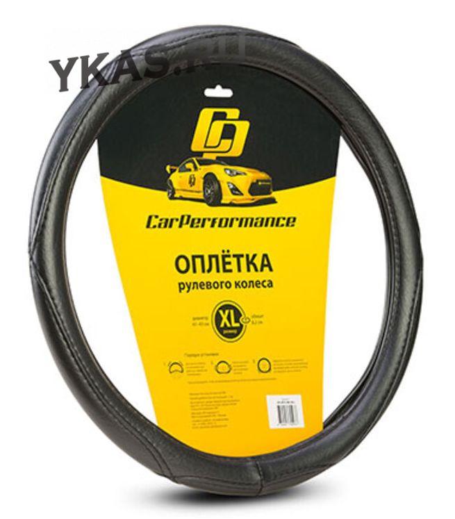 Оплетка на руль   Car Performance, CP-2012 XL черный