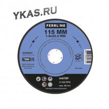 Круг отрезной по металлу Ferrline Expert 115 х 1,6 х 22,2 мм A46TBF